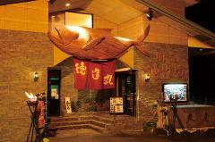 Tokuzo-maru fishermen's boss dish fish hermitage