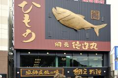 The Tokuzo-maru fishermen's boss dish Shimoda station square
