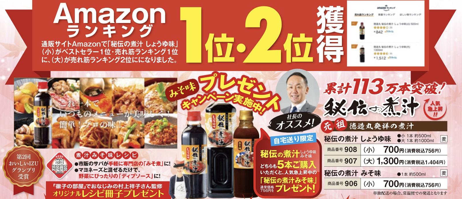 2020秋煮汁プレゼント
