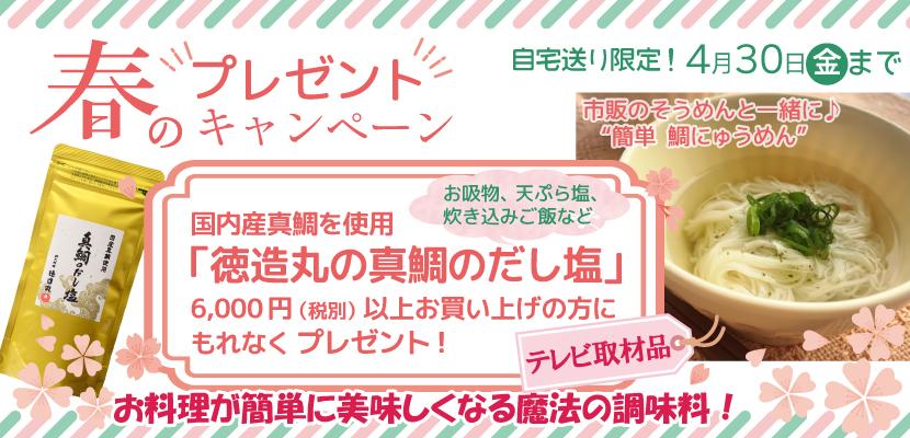 春のプレゼントキャンペーン 6000円(税別)以上お買い上げの方「真鯛のだし塩」プレゼント