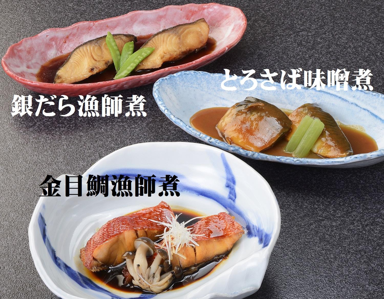 漁師煮セット_商品名入り