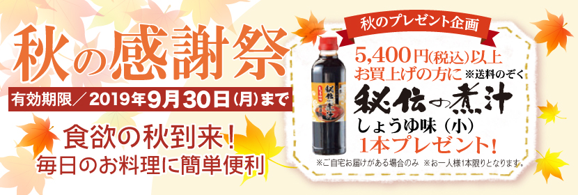2019徳造丸の秋の感謝祭 秋のプレゼント企画 秘伝の煮汁プレゼント
