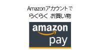 Amazonアカウントでかんたんらくらくお買い物