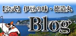 【公式】徳造丸ブログ