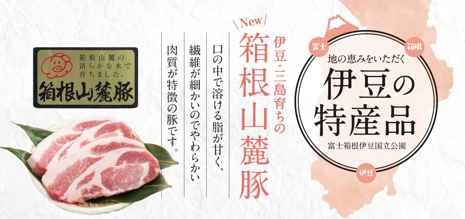 箱根山麓豚