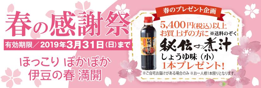 伊豆の春 満開 春の感謝祭 秘伝の煮汁プレゼント