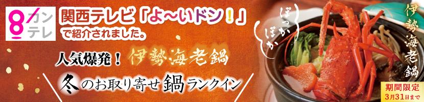 関西テレビ「よ~いどん!」で紹介 伊勢海老鍋はこちら
