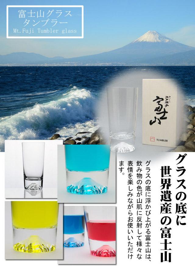 富士山タンブラー