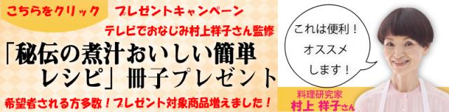 村上祥子さんレシピ冊子プレゼント