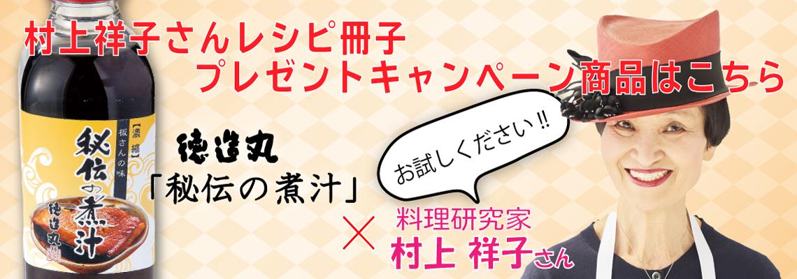 村上祥子さんレシピ冊子プレゼントキャンペーン