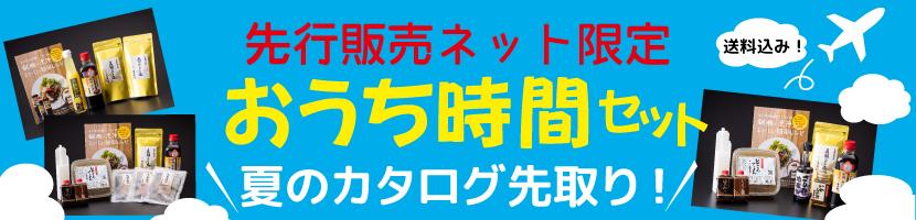 おうち時間セット 夏のカタログ先取!