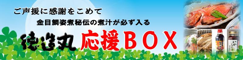 徳造丸応援BOX