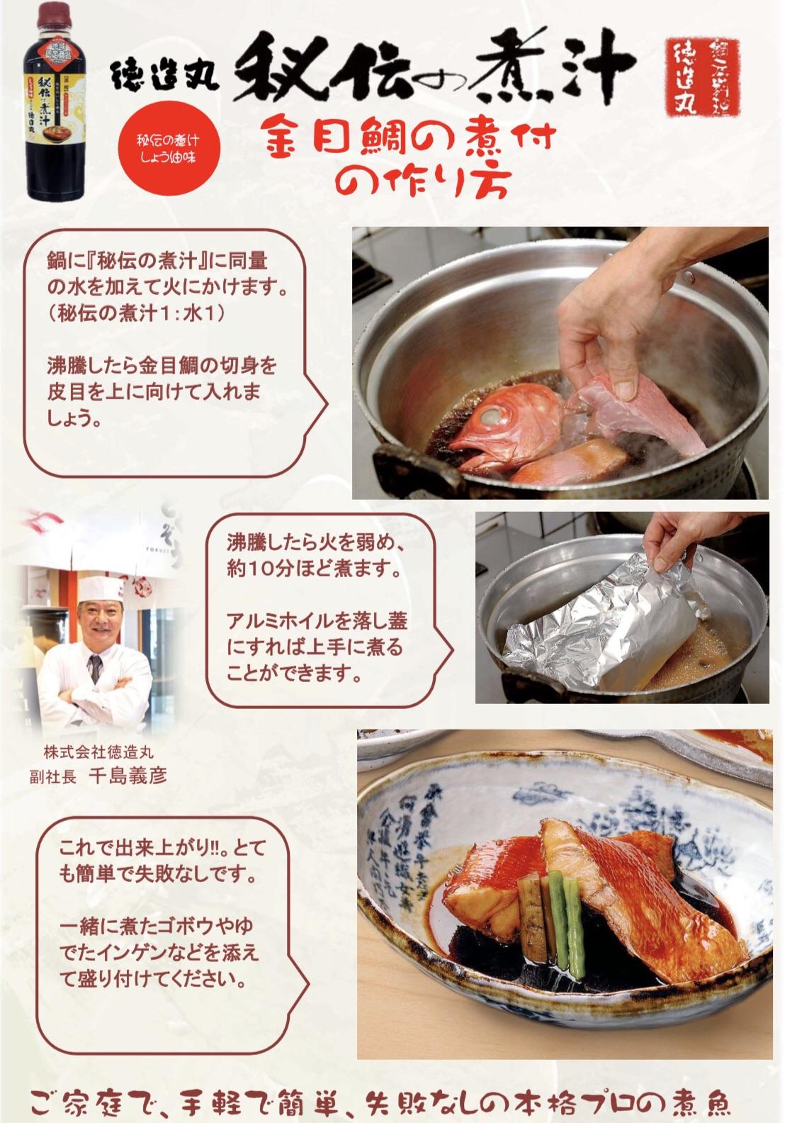秘伝の煮汁レシピ 金目鯛の煮付け