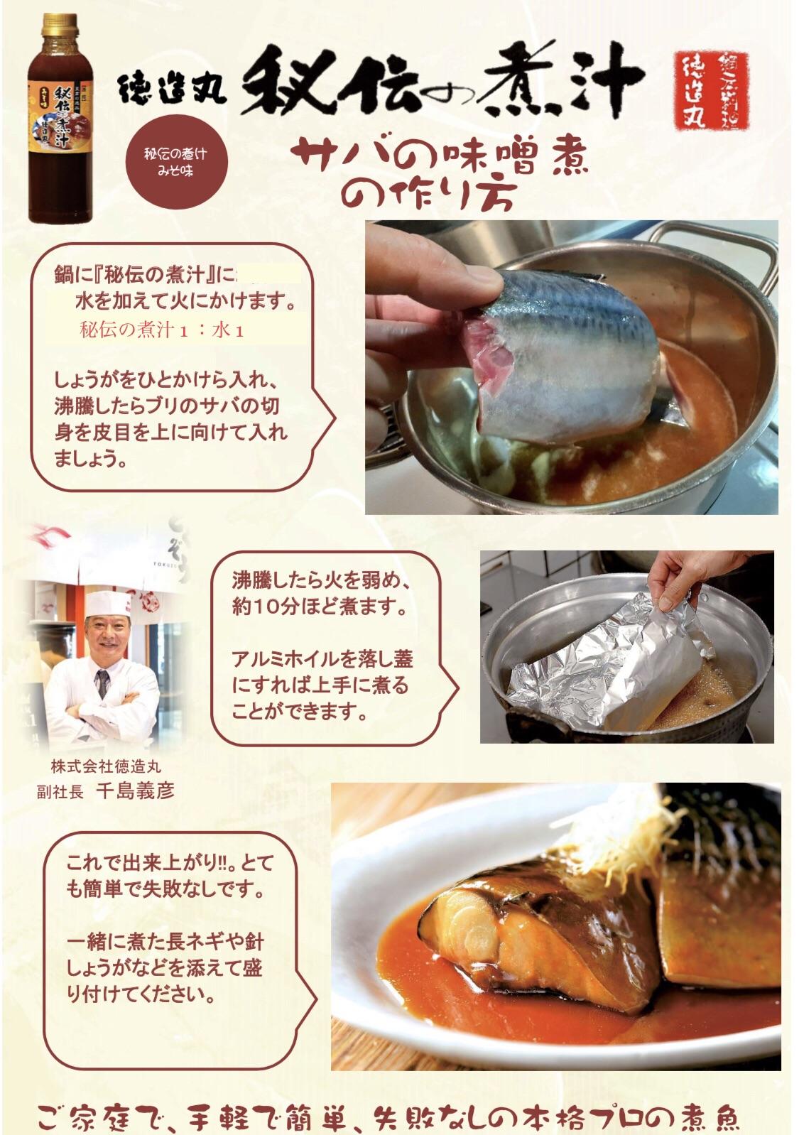 秘伝の煮汁レシピ サバの味噌煮