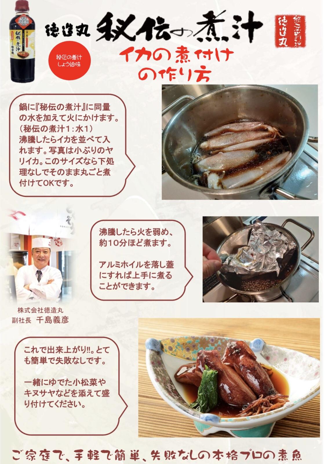 秘伝の煮汁レシピ イカの煮付け
