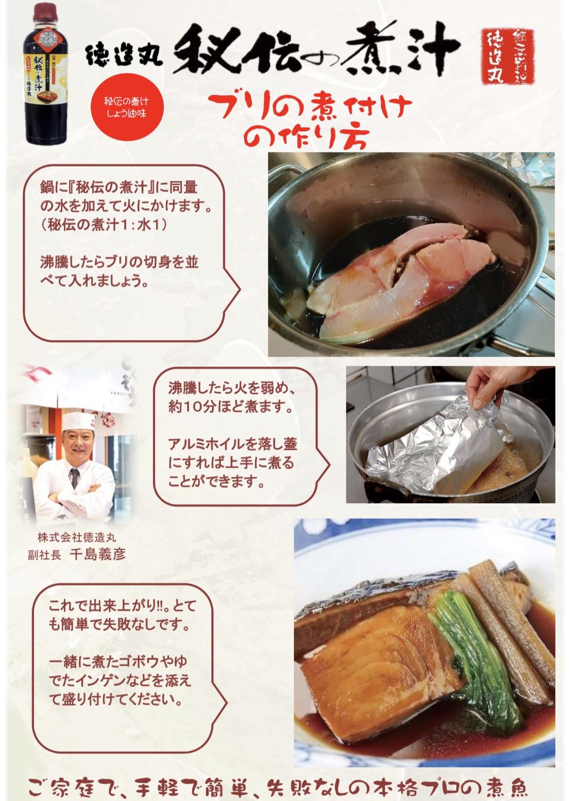 秘伝の煮汁レシピ ブリの煮付け