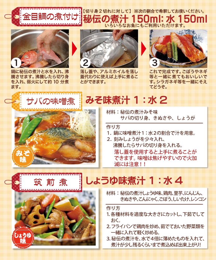 秘伝の煮汁簡単レシピ