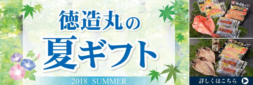 徳造丸の夏のギフト