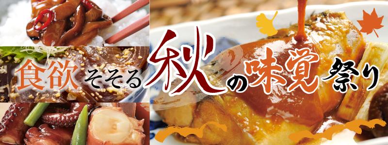 2021徳造丸 秋の味覚祭り