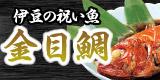 伊豆の祝い魚金目鯛