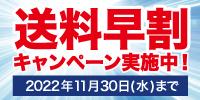 送料割引キャンペーン開催中8月5日まで