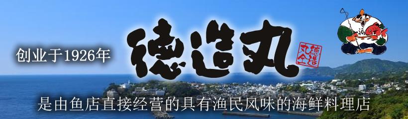 Person of Tokuzo-maru fishermen's boss dish, sea foods stand